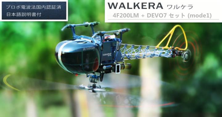 ORI RC WALKERA ワルケラ 4F200LM+DEVO7 セット(mode1)