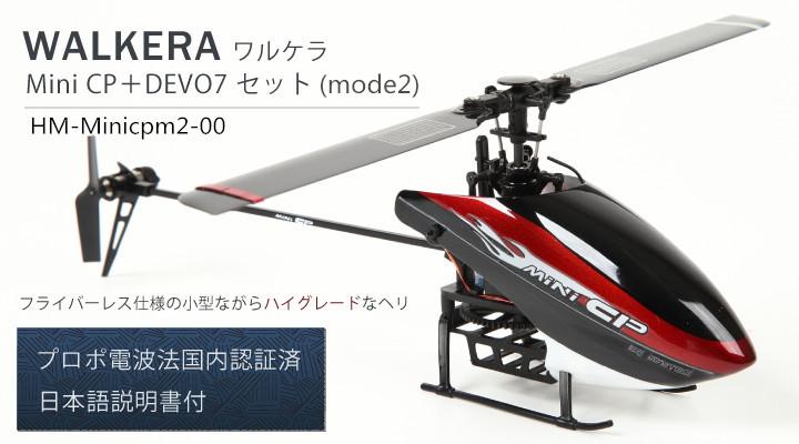 ORI RC WALKERA ワルケラ Mini CP+DEVO7 セット(mode2)