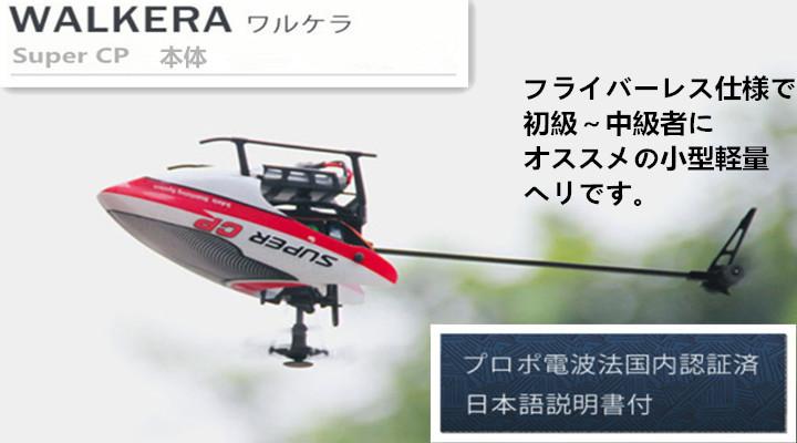 ORI RC WALKERA ワルケラ Super CP 本体