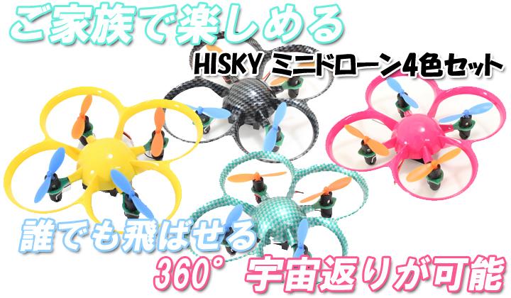 ORI RC HiSKY ハイスカイ HMX68-A