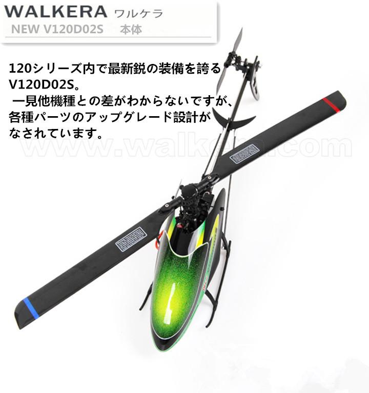 ORI RC WALKERA ワルケラ NEW V120D02S本体