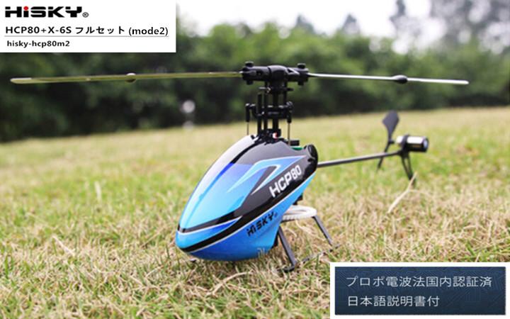 ORI RC HiSKY ハイスカイ HCP80+X-6S セット(mode2)