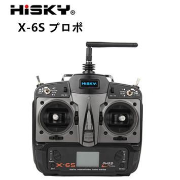 ORI RC HiSKY ハイスカイ HCP80+X-6S セット(mode1)